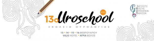 Uroschool 2020 - 13ο Σχολείο Ουρολογίας